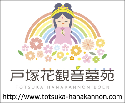 「戸塚花観音墓苑」無料説明会開催