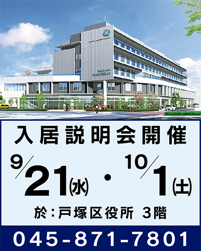 旧戸塚区役所跡地に多世代共生施設を開設