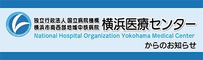 横浜医療センター受診の際は、原則として紹介状が必要です