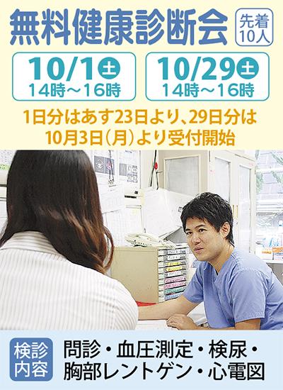 無料で健康診断