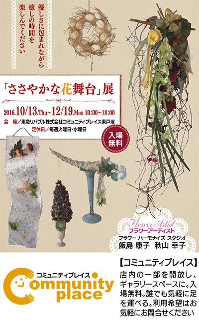 「ささやかな花舞台」展示