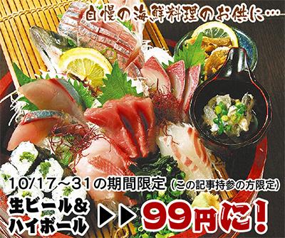 朝獲れ絶品料理のお供に生&ハイボール99円
