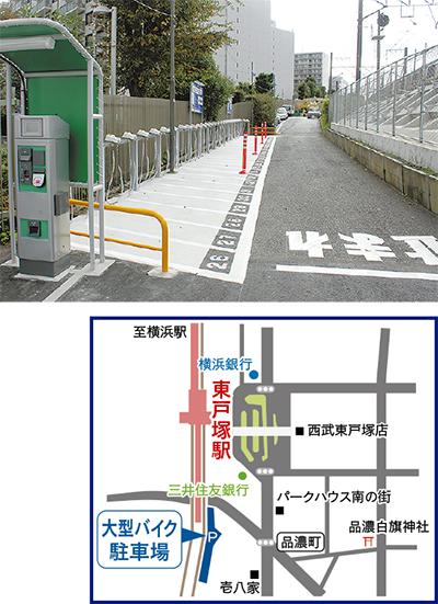 「大型バイク可」駐車場が誕生
