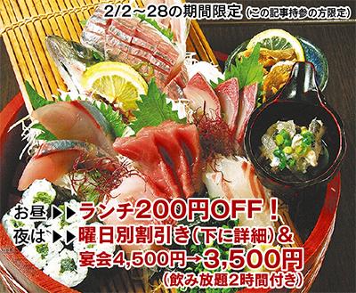 海ぶねが太っ腹割引き海鮮素材を満喫して