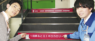 区庁舎階段でカロリー消費