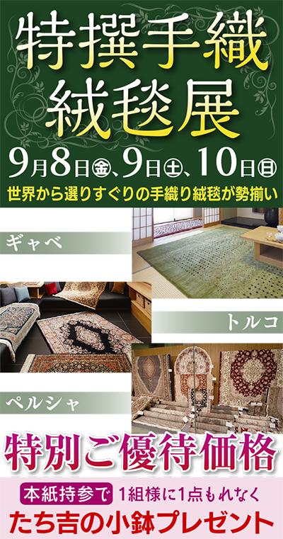あす、9月8日から10日3日間限定「特選手織絨毯展」