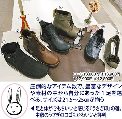 「足に合う靴」が見つかる