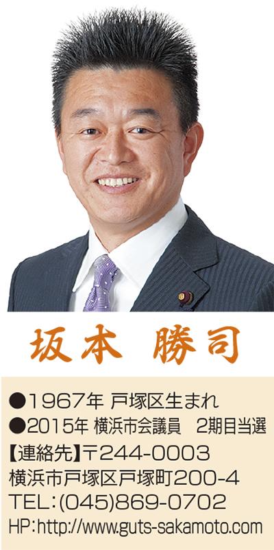 横浜・戸塚の未来をあなたとともに!