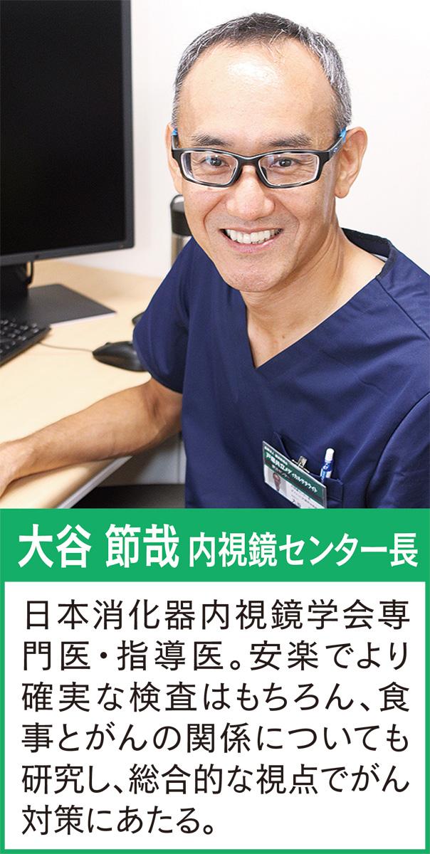 「大腸がんは早期発見が大切」