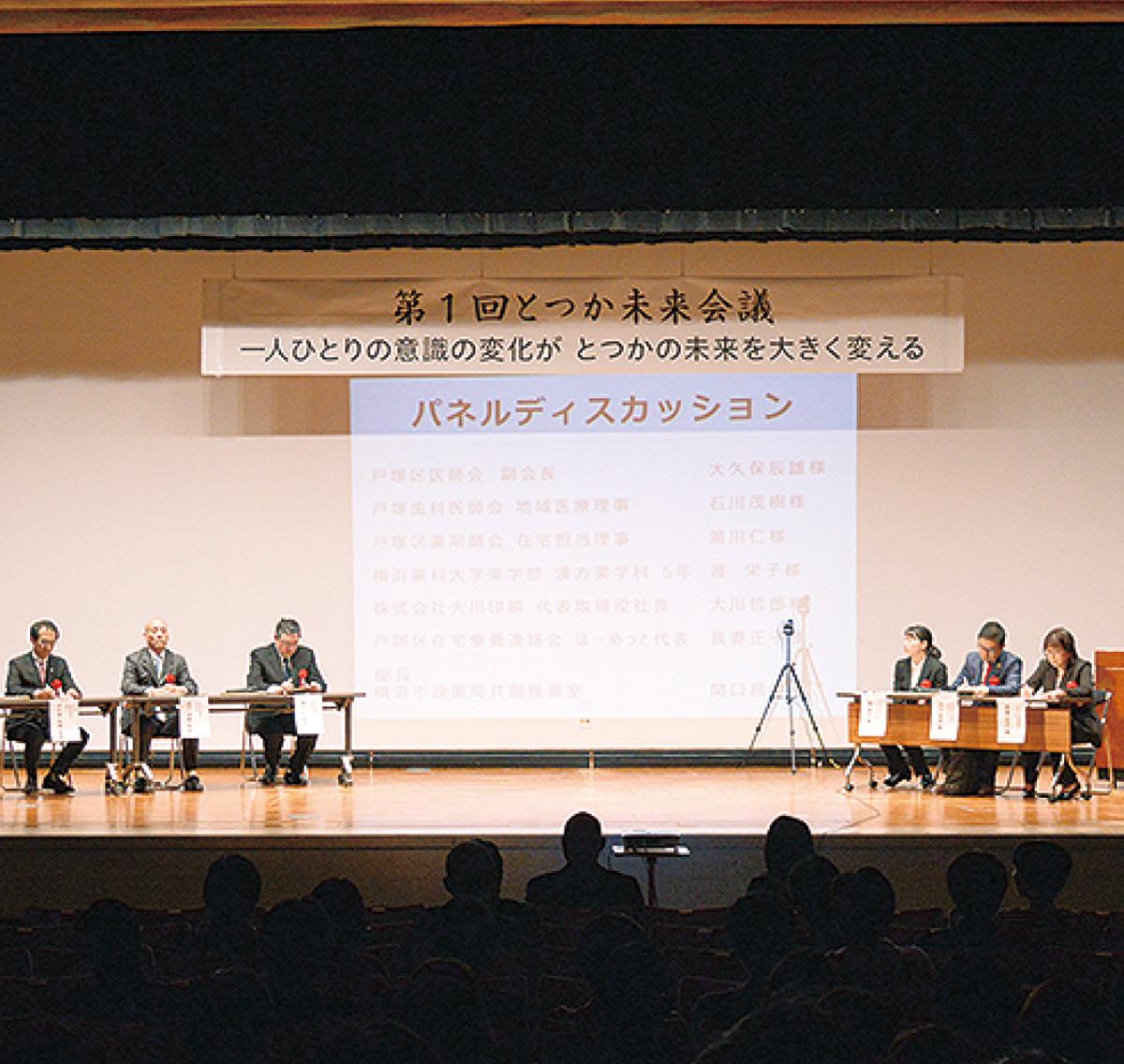 戸塚の未来を議論
