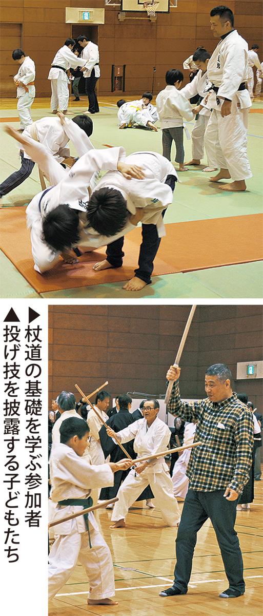 武道通じて心身鍛える