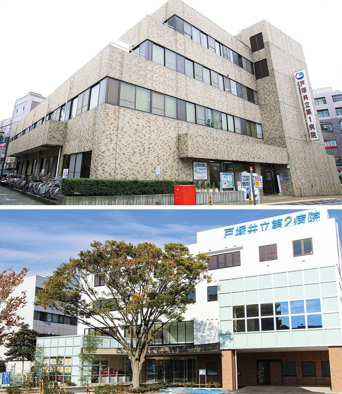 共立 病院 戸塚 第 2