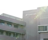 名称改め「平成横浜病院」