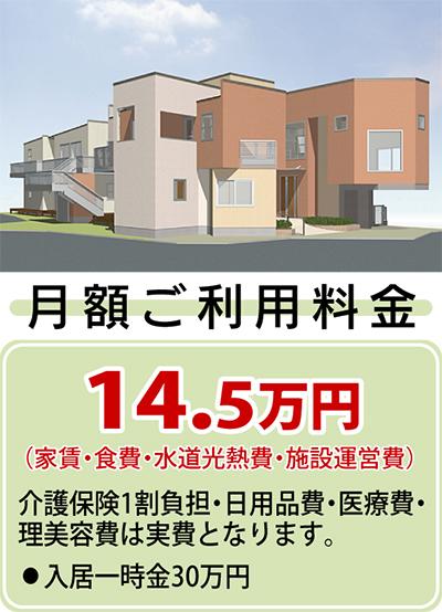 「癒しの里  横浜さかえ」 桂町に4月、オープン