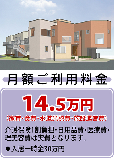 「癒しの里横浜さかえ」 栄区桂町に4月、オープン