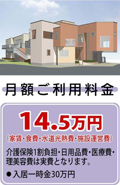 「癒しの里横浜さかえ」栄区桂町に4月、オープン