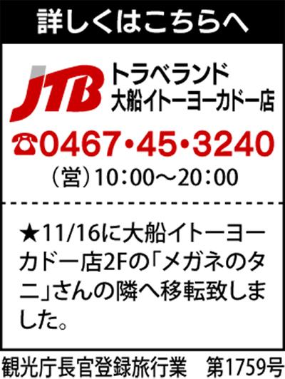 ペア宿泊券4組に!!