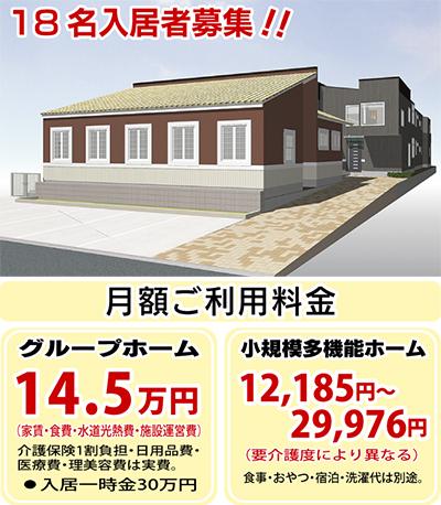 小菅ヶ谷に平成25年4月開設予定