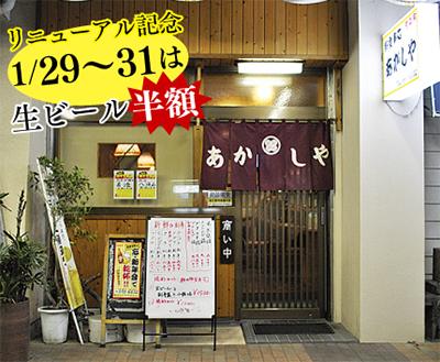 居酒屋・明石焼きスタッフ急募!