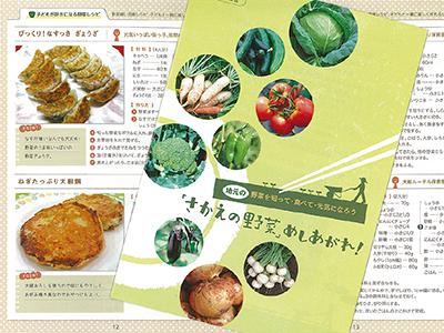 地元野菜の情報発信