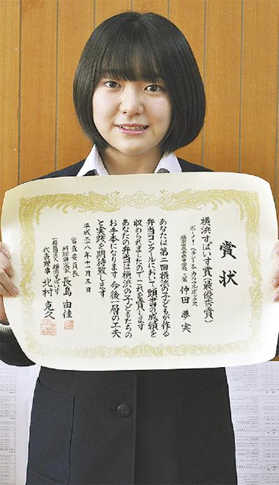 本郷中生が最優秀賞獲得