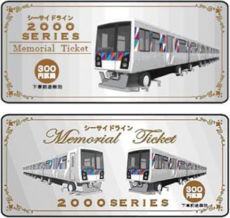 記念乗車券は2枚組