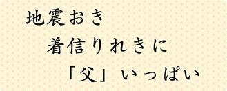 受賞した坂井さんの三行詩