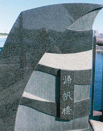 弓浦市 - JapaneseClass.jp