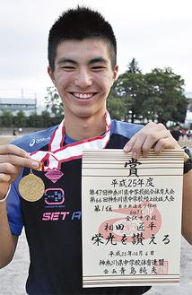 金メダルを下げ、笑顔の相田さん