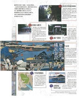 金沢区の歴史や寺社などを紹介