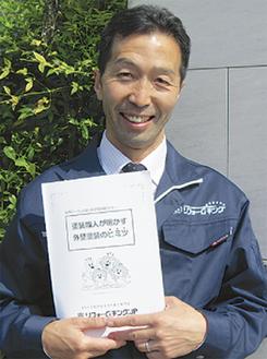金沢区担当の関さん