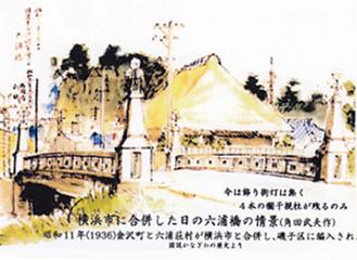 かつての六浦橋の情景