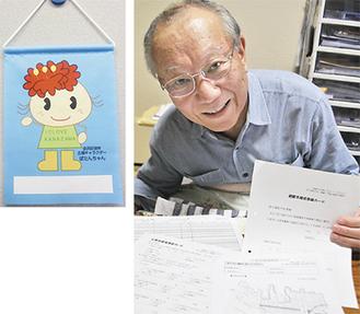 独自の方法で名簿を作った佐波会長=写真右=と、区が製作した旗
