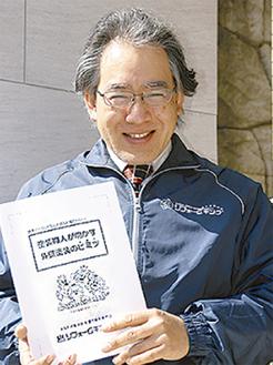 金沢区担当の原田さん