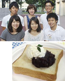 金沢研究会のメンバー=写真上=と瀬戸あずきトースト=同右