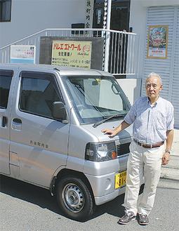 山畑会長と町内会所有の自動車
