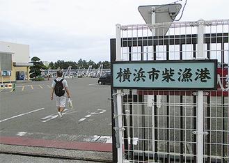 現在の柴漁港入口