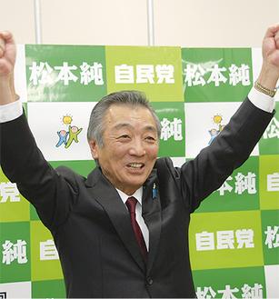 当選を喜ぶ松本氏
