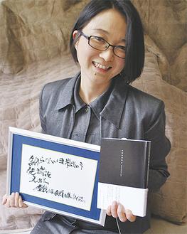 出版された歌集と書を持つ中澤瓈光さん