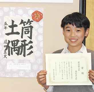 賞状を手に笑顔の遠田さん