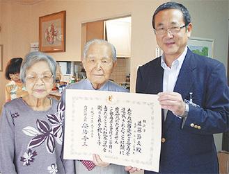遠藤夫妻に表彰状を渡す