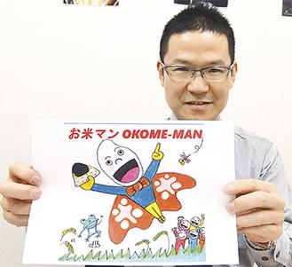 キャラクター「お米マン」を持つ小竹さん