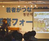 日韓の若者が交流