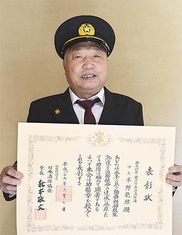 表彰状を持つ平野団長