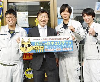 横山社長(左から2人目)とスタッフ