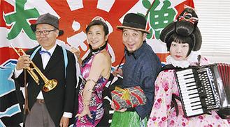 「一夜限りのコラボをお見逃しなく」と、タカパーチさん、桜小路さん、びりさん、みまさん(左より)