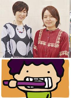 姉のトモコさん(左)とワカバさん。下は動画の一コマ