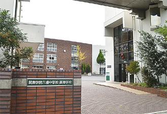 竹中さんが卒業した関東学院六浦中・高