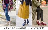 今年も開催「足と靴の相談会」