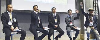 ミニフォーラムで登壇する「LINKAI横浜金沢」の関係者